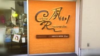 手作りプリン専門店kiyomiのメインイメージ