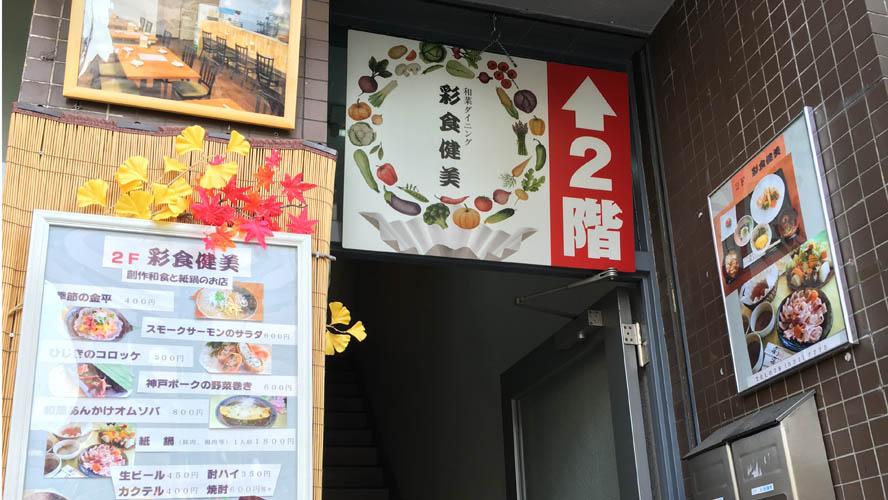 和菜ダイニング 彩食健美のメインイメージ