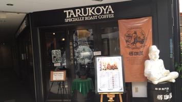 TARUKOYAのメインイメージ