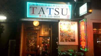 TATSU-辰のメインイメージ