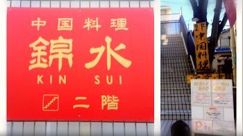 中国料理 錦水のメインイメージ