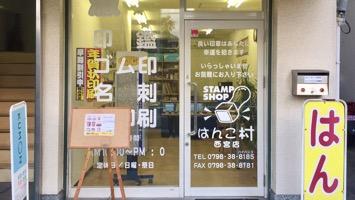 はんこ村 西宮店のメインイメージ