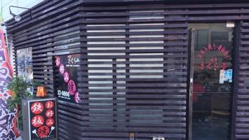 西宮 さくら亭のメインイメージ