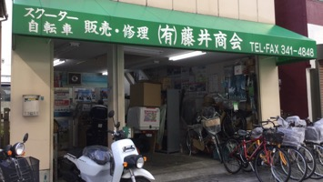 (有)藤井商会のメインイメージ