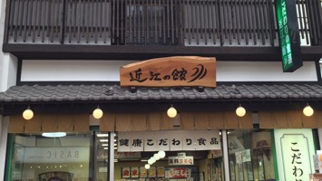 健康こだわりの食品館 近江の館のメインイメージ