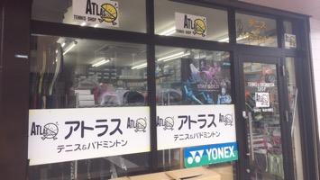 テニス・バトミントン専門店 アトラスのメインイメージ