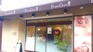 Friche Granのメインイメージ