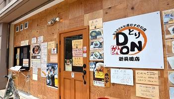 とりDONがんちゃん新長田店のメインイメージ