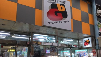 ジーフラット姫路東駅前店のメインイメージ