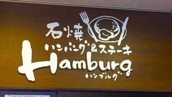 石焼ハンバーグ&ステーキ Hamburgのメインイメージ
