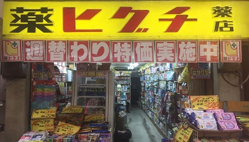 ヒグチ薬店のメインイメージ