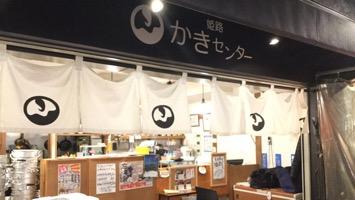 姫路かきセンターのメインイメージ
