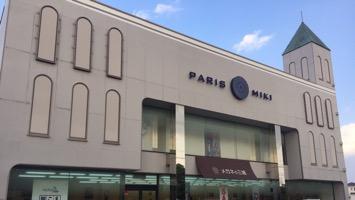 メガネのパリ三城 網干店のメインイメージ