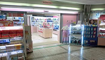 ノニヤ薬局のメインイメージ