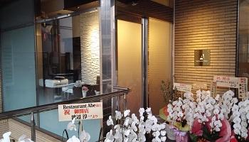 Restaurant Abeのメインイメージ