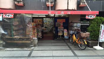宝塚書店のメインイメージ