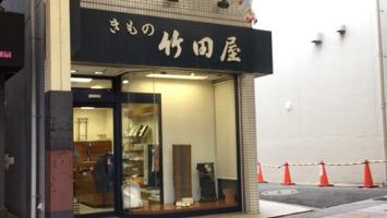 きもの竹田屋のメインイメージ