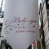 beli-yu 神戸岡本店のサブイメージ