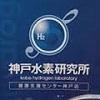 神戸水素研究所 神戸元町店のサブイメージ