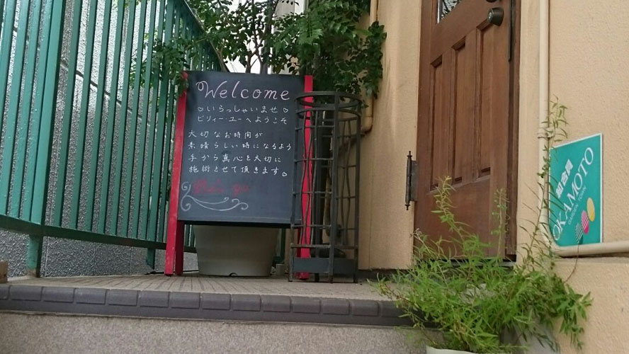 beli-yu 神戸岡本店のメインイメージ