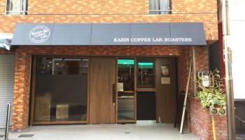 花梨コーヒーラボ・ロースターズのメインイメージ