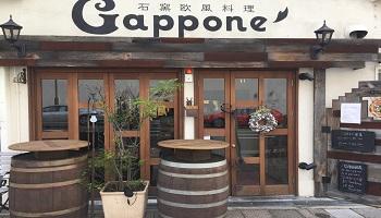 石窯欧風料理 Gapponeのメインイメージ