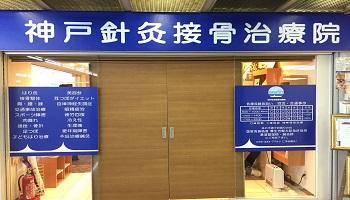 神戸針灸接骨治療院のメインイメージ