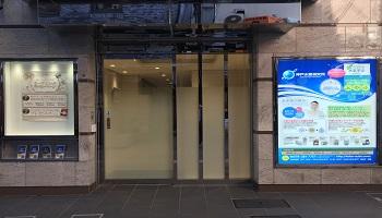 神戸水素研究所 神戸元町店のメインイメージ
