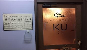 神戸元町整骨院KUのメインイメージ