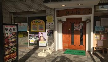 釜山館のメインイメージ