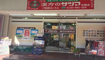 漢方のサツマ薬局 花隈店のメインイメージ