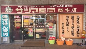 漢方のサツマ薬局 総本店のメインイメージ