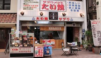 たい焼サプリ神戸クロ鯛BIO 元町本店のメインイメージ