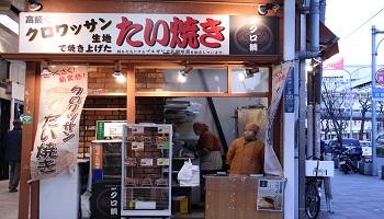 たい焼サプリ神戸クロ鯛BIO 三宮店のメインイメージ