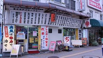 薬局神戸ファーマシーのメインイメージ