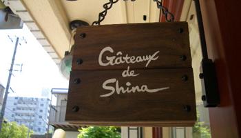 Gateaux de Shina (ガトゥ・ド・シナ)のメインイメージ